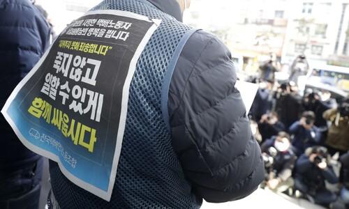택배 사회적 합의기구 잠정합의안 도출…29일 파업 철회하나