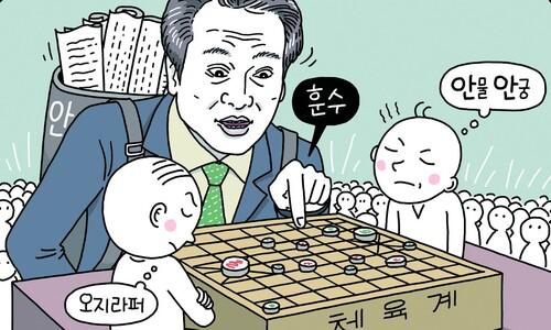 [김창금 기자의 무회전 킥]체육계 담론 주도하는 안민석 의원의 '스포츠 정치'