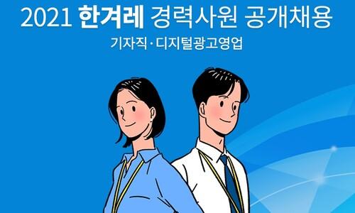 [알림]한겨레 경력사원 공개채용