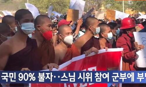 한국 불교계가 미얀마 민주화에 앞장 선 까닭은?
