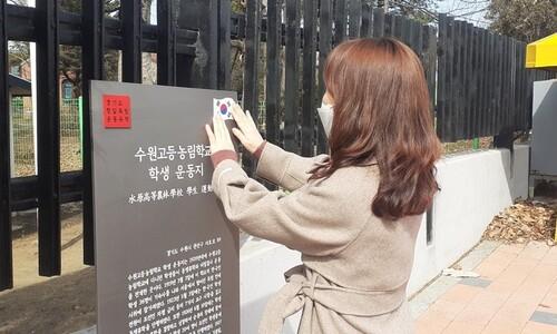 """경기도 '친일 행적 안내판' 설치에 후손들 """"우리 책임이냐"""" 반발"""