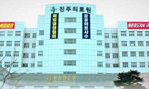 홍준표 시절 문닫은 진주의료원 …서부경남 공공병원 다시 연다