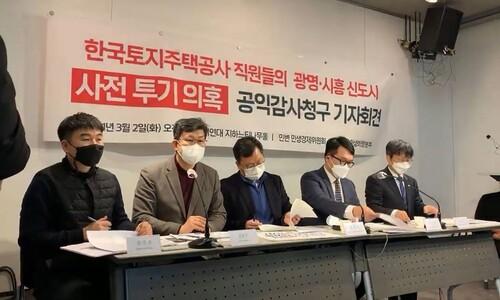 LH 임직원, 광명·시흥 신도시 100억원대 땅투기 '의혹'