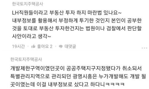 """""""우린 부동산 투자도 못하냐"""" LH직원 블라인드 글에 '시끌'"""