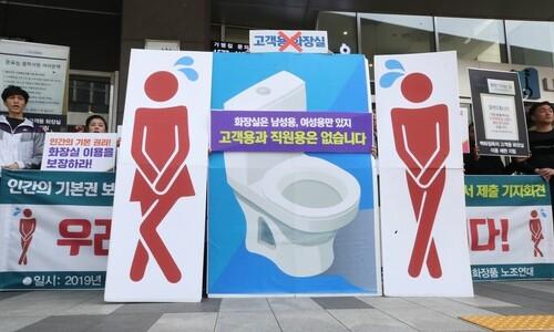 멀거나 시간 쫓기거나…여성노동자 절반, 화장실 문제 마음고생