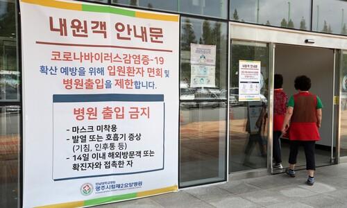 요양병원·시설 1년만에 '접촉 면회' 가능해진다