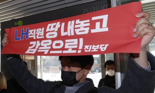 """[포토] """"LH 직원 땅 내놓고 감옥으로"""""""