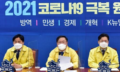 선거 앞 'LH 투기' 악재에 '이해충돌방지법' 꺼내든 여당