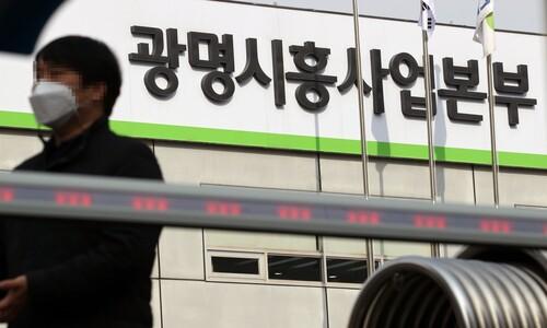 """""""땅 투기했나?""""…국토부·LH 직원 12명 개인정보 수집 거부"""