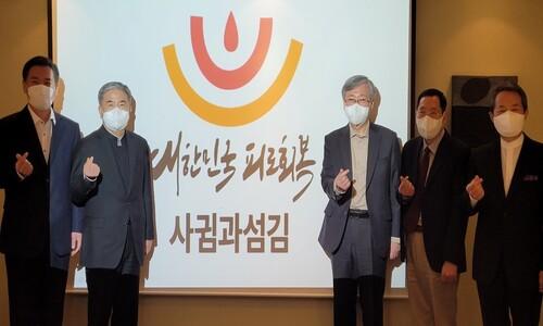 개신교 중대형교회 목사들 '대한민국 피로회복' 헌혈 캠페인