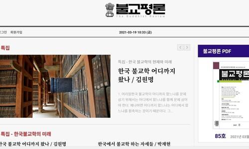 불교계 대표 잡지 '불교평론', 무료 전자책 서비스