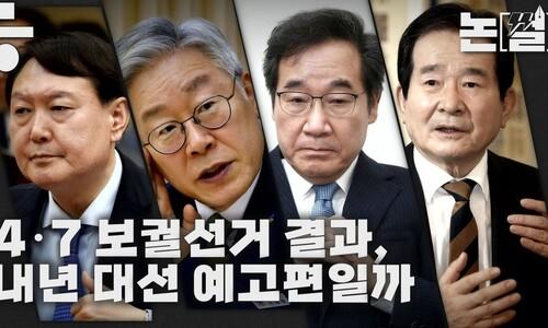 [논썰] 4.7 보궐선거 결과, 내년 대선 예고편일까