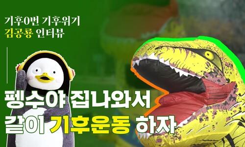 """김공룡 """"기후위기 NO관심 오세훈 시장님, 거기 딱 기다려요"""""""