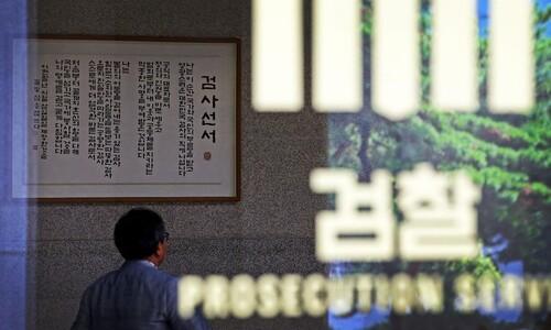 노무현 대통령까지 다시 불러낸 '피의사실 공표' 논란