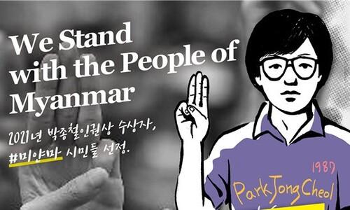 올해 박종철 인권상은 '미얀마 시민들'에게