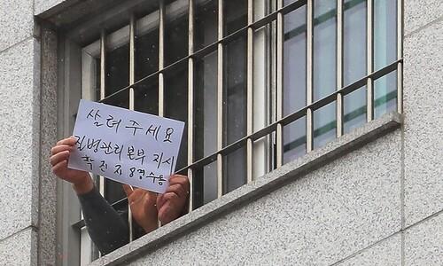 """집단감염 사과했던 법무부…재소자들엔 """"소송 말라"""" 종용"""