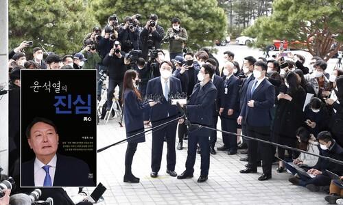 """바람 잡는 '윤석열 출판'에 """"고맙네"""" 한마디만… '윤의 진심'은"""