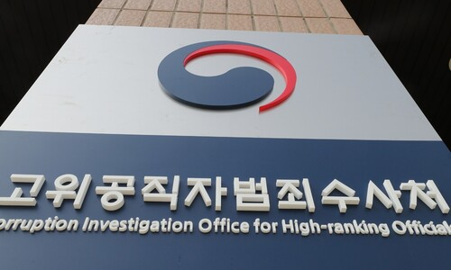 공수처, 부장검사 2명·평검사 11명 임명… 검찰 출신은 4명