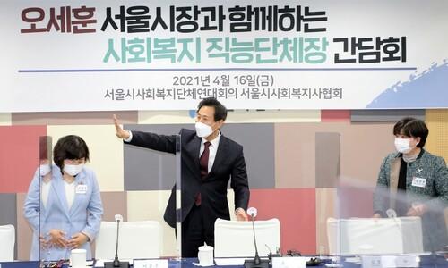 """집값 '꿈틀'에…오세훈 """"토지거래허가구역 추가 지정 즉시 검토"""""""