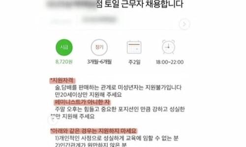 """""""페미 지원불가"""" 편의점 알바 모집 공고…본사 """"점포 제재 검토"""""""