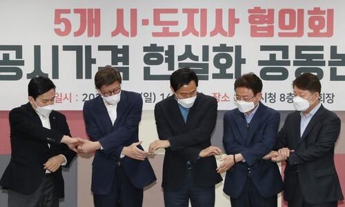 """야 광역단체장들 """"공시가격 동결"""" 압박…정부 """"형평성 위배"""""""