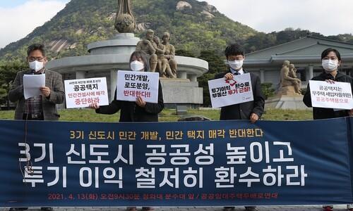 30㎞ 내 살면 '현지인'…3기 신도시 대토보상은 서울 특혜?