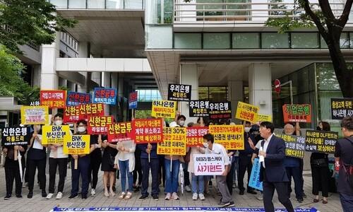 금감원, 신한은행에 '라임 펀드' 투자원금의 69~75% 배상 권고