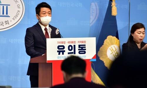 """유의동, 국민의힘 원내대표 출마선언…""""개혁의 불쏘시개로"""""""