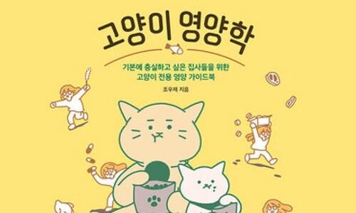 '초보 캔따개'도 따라할 수 있는 고양이 영양학
