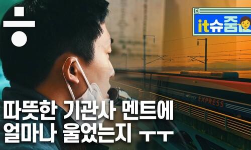 공감과 응원의 메시지...공항철도 감성방송 주인공을 만나다