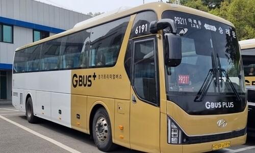 '경기 프리미엄버스' 노선 확대