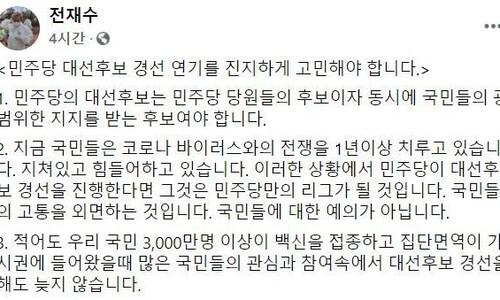 민주당 후발주자 중심으로 '대선후보 경선 연기론' 솔솔