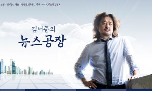선거방심위, '김어준의 뉴스공장'에 '경징계'