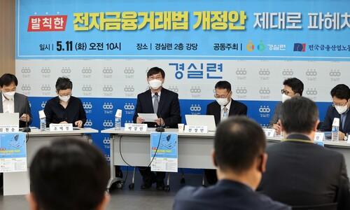 핀테크 육성에 긴장하는 금융권…혁신이냐 특혜냐 갑론을박