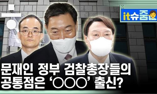 """김오수 '윤석열 배제 조국 수사팀' 제안, """"청와대에도 보고됐다"""""""