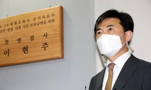 세월호 참사 7년만의 특검…CCTV·DVR 의혹 밝힐 수 있을까