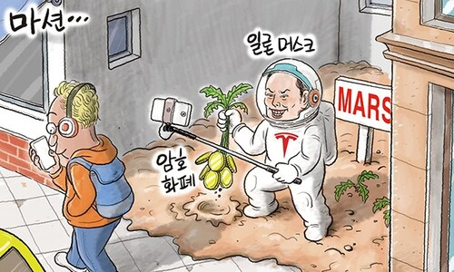 5월 14일 한겨레 그림판