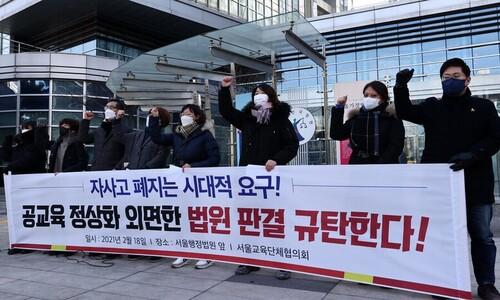 '자사고 지정취소 불복' 중앙고·이대부고도 1심서 승소