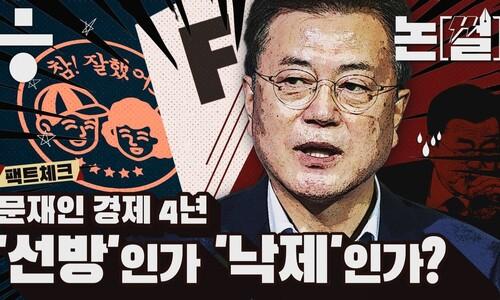 [논썰] 문재인 경제 4년, '선방'인가 '낙제'인가?