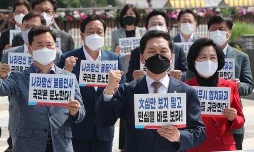 국민의힘, 이번엔 김오수-법사위원장 '연계'…민주당, '양보 불가'