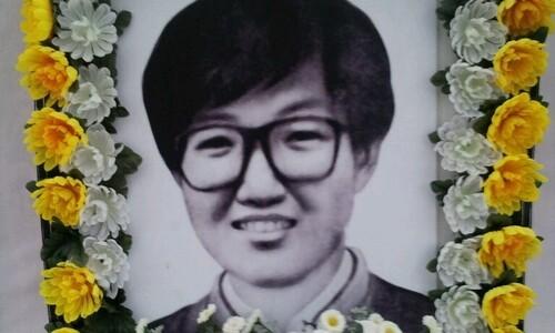 박승희 열사 30주기 추모문화제