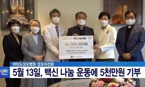 한국가톨릭 '백신나눔운동 10억원' 교황청에 기부