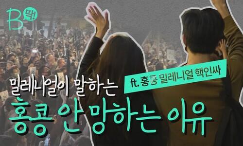 """""""홍콩에 '마법부' 있다"""" 밀레니얼의 SNS투쟁 꿀팁"""