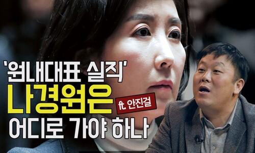 [영상+] '읍참나속'에 당한 나경원, 검찰 수사 받아야 하는 이유