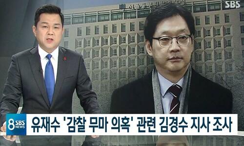 """경남도청 """"'김 지사 조사 보도', 검찰이 규정 어긴 것 아닌가?"""""""