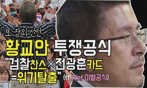 [영상+]또 검찰 찬스로 위기돌파?, 황교안의 데자뷔 투쟁공식