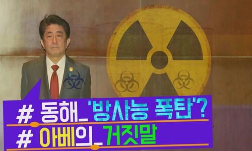 동해에 '방사능 폭탄' 떨어지나? 일본의 속내는