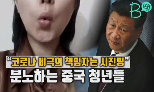 [B딱] 의사 리원량 떠난 뒤, 중국에선 '휘파람 노래'가 들린대