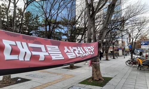 혼돈의 대구·경북…첫 확진 8일 만에 확진자 1000명