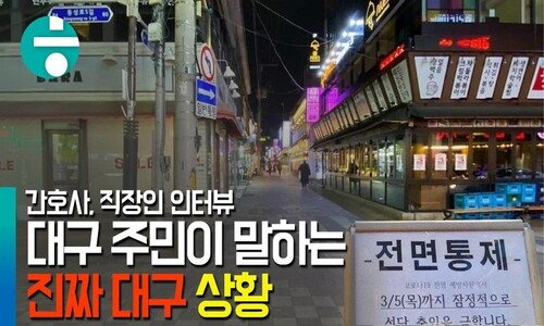 [영상+] 코로나19와 사투 벌이는 대구 현재 상황